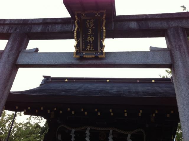 京都府護王神社の鳥居