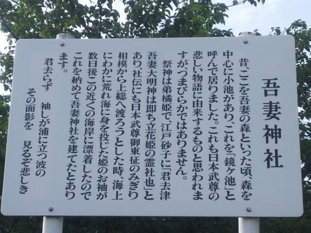 千葉県吾妻神社の写真