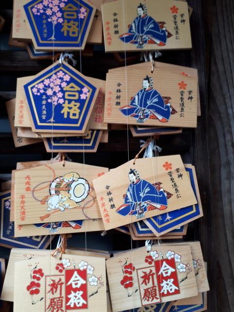 平岸天満宮・太平山三吉神社の絵馬
