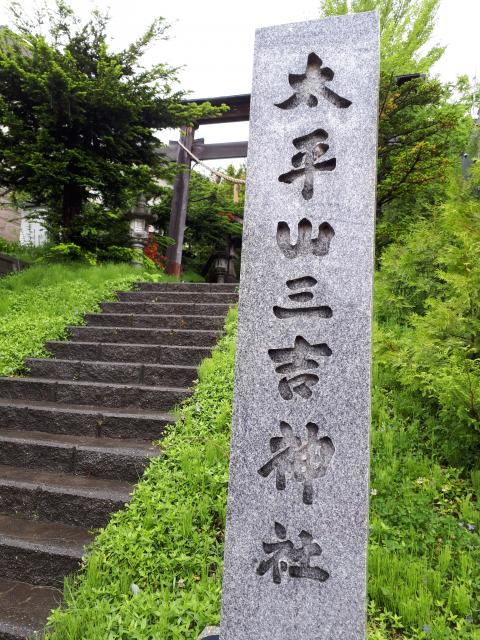 平岸天満宮・太平山三吉神社の建物その他