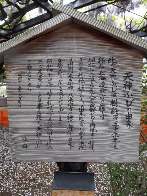 平岸天満宮・太平山三吉神社の歴史