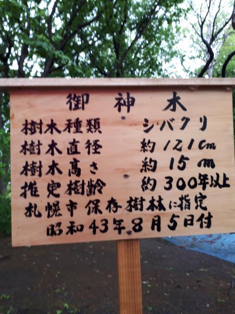 相馬神社(北海道澄川駅) - その他建物の写真