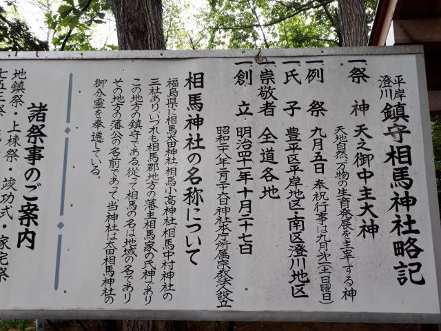 相馬神社の歴史