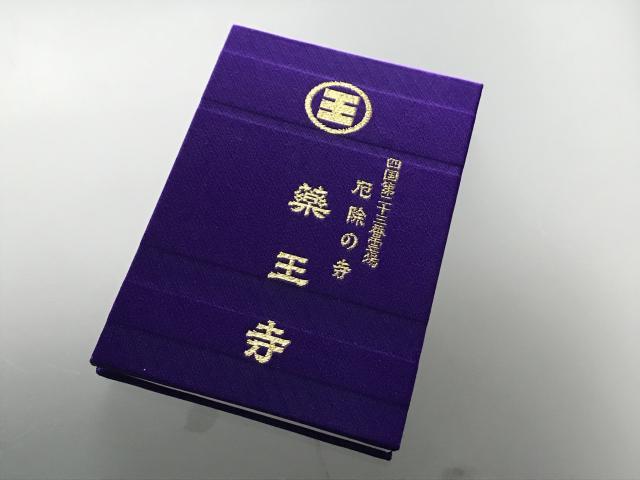薬王寺の御朱印帳