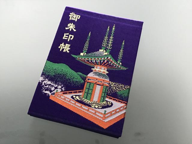 薬王寺のご朱印帳(徳島県日和佐駅)
