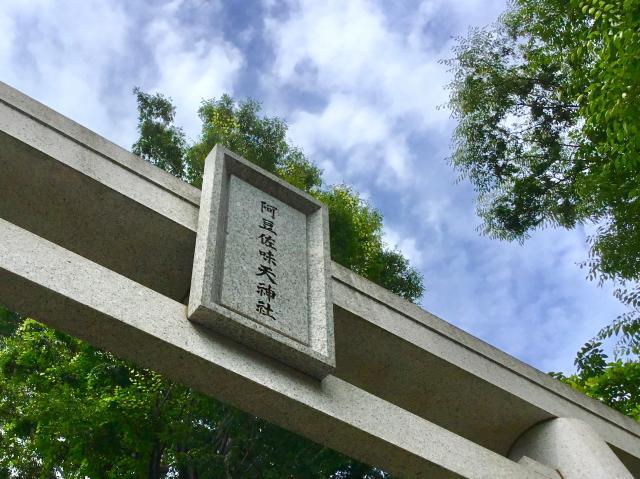 東京都阿豆佐味天神社 立川水天宮の鳥居