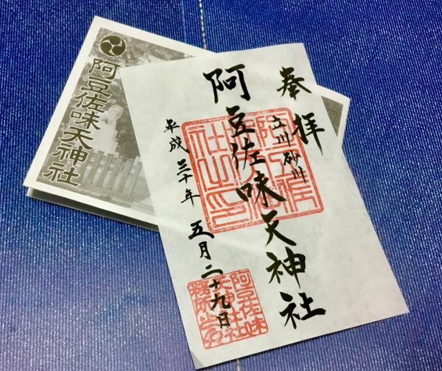 東京都阿豆佐味天神社 立川水天宮の御朱印