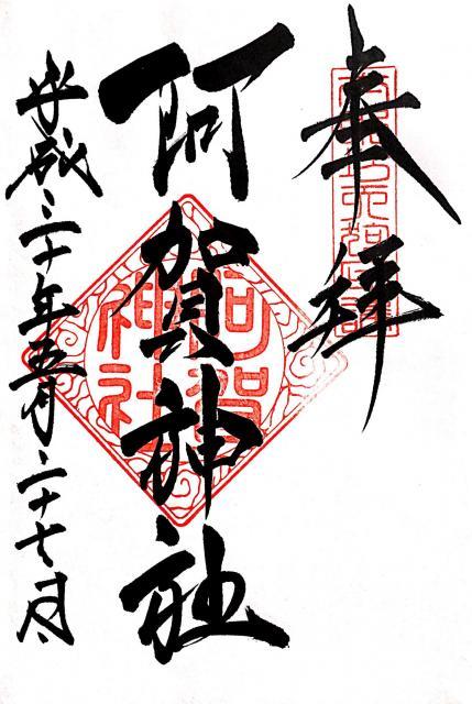 滋賀県阿賀神社の御朱印