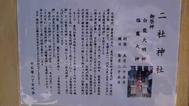 二社神社の建物その他