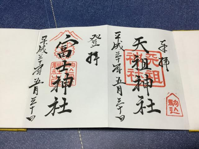 東京都天祖神社の御朱印