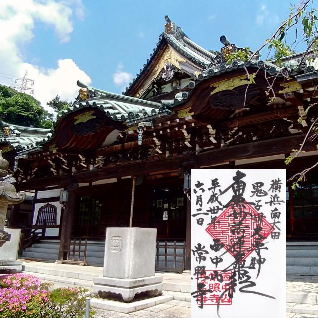 神奈川県常照寺の本殿