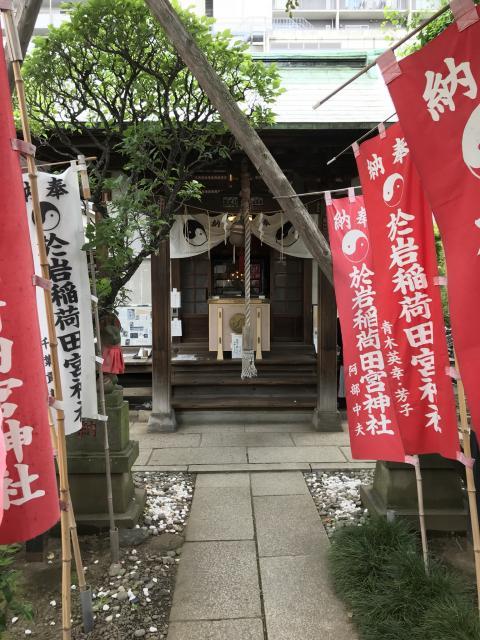 東京都四谷於岩稲荷田宮神社の本殿
