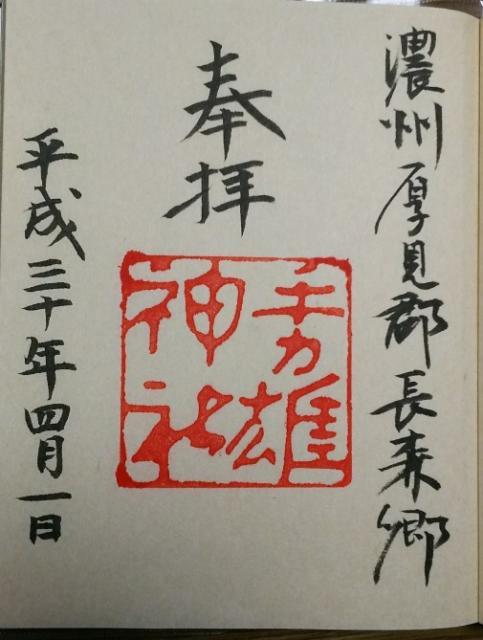 岐阜県手力雄神社の御朱印