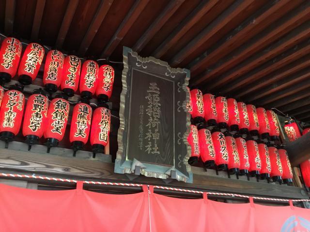 東京都玉姫稲荷神社の本殿