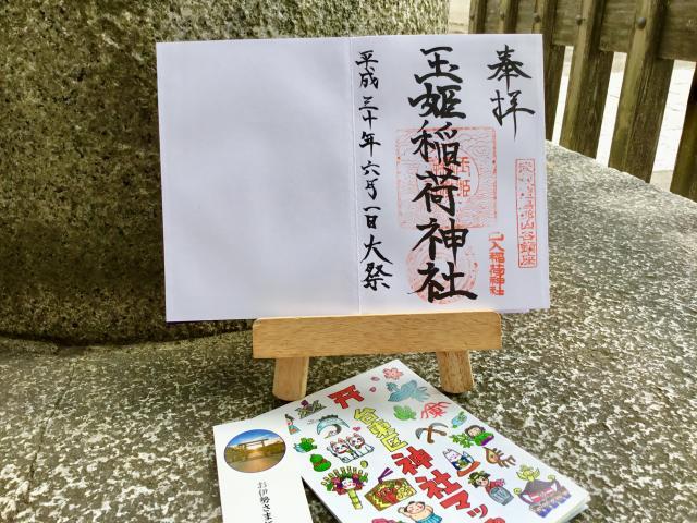 東京都玉姫稲荷神社の御朱印