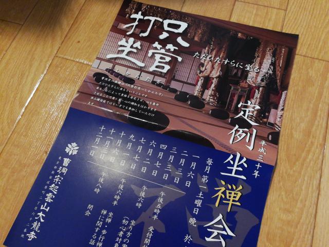 東京都大龍寺の建物その他