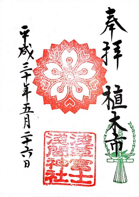 浅草富士浅間神社の御朱印
