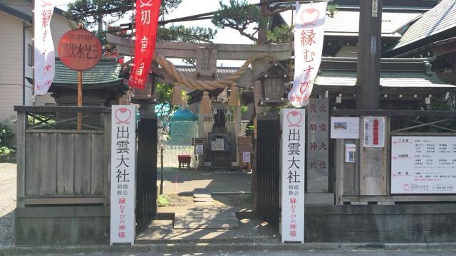 埼玉県出雲大社 朝霞教会の鳥居
