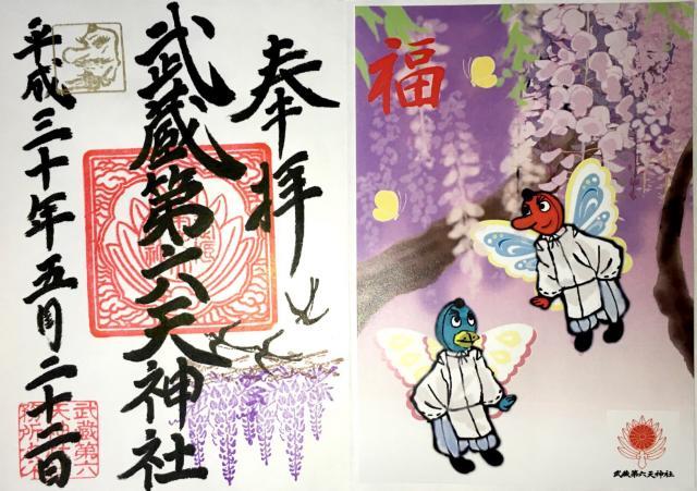 埼玉県第六天神社の御朱印