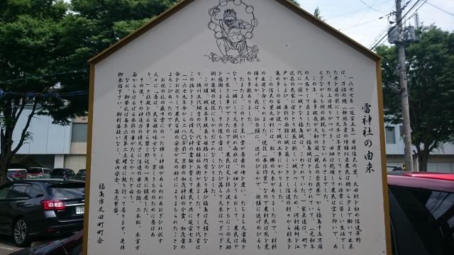 福島県雷神社の歴史