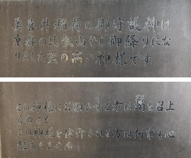 美喜井稲荷の歴史
