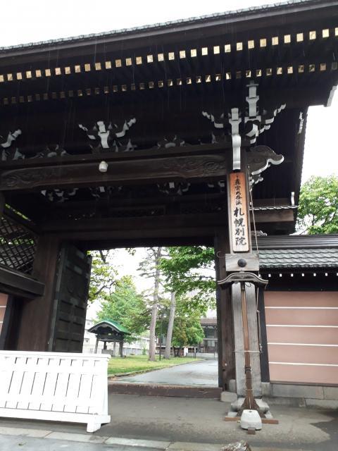 北海道真宗大谷派札幌別院の山門