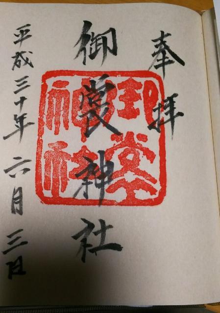 愛知県御裳神社の御朱印