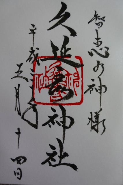大神神社の近くの神社お寺| 久延彦神社