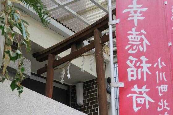 東京都幸徳稲荷神社の鳥居