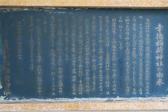 東京都幸徳稲荷神社の歴史