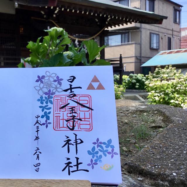 日吉八王子神社の御朱印