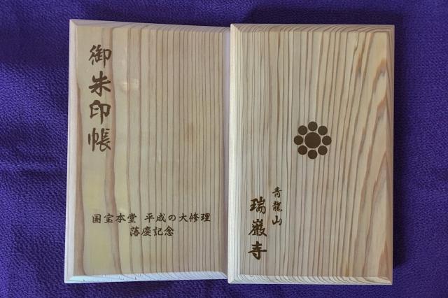 瑞巌寺の御朱印帳