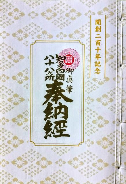 清涼山 曹源寺のご朱印帳(愛知県前後駅)