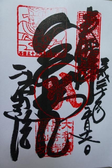 奈良県法起院の御朱印