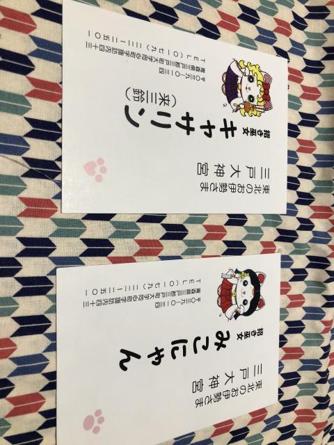 三戸大神宮(青森県)