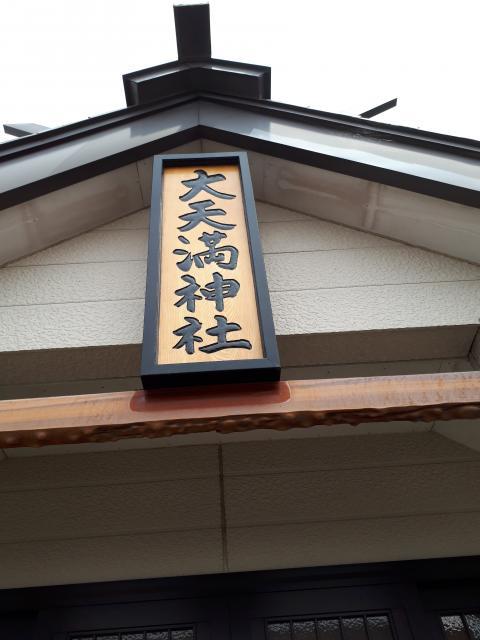 北海道大天満神社の建物その他