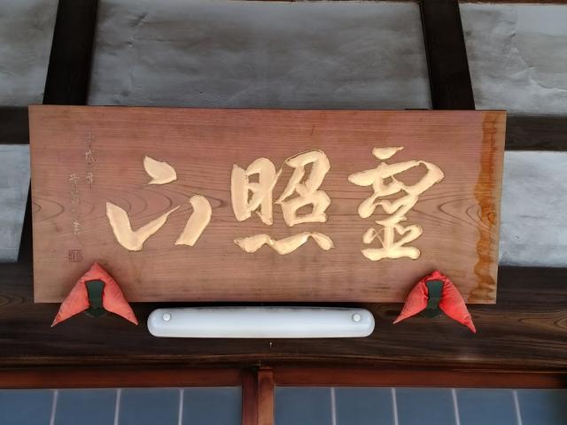 靈照山 宝国寺の本殿