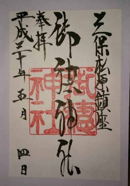 静岡県御穂神社の御朱印