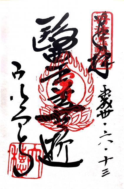 京都府穴太寺の御朱印