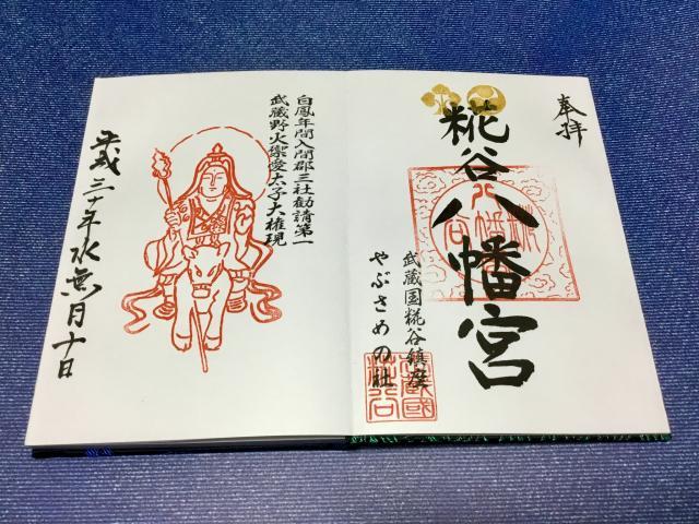 埼玉県糀谷八幡神社の御朱印