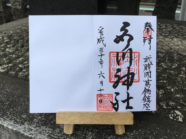 東京都葛飾氷川神社の御朱印
