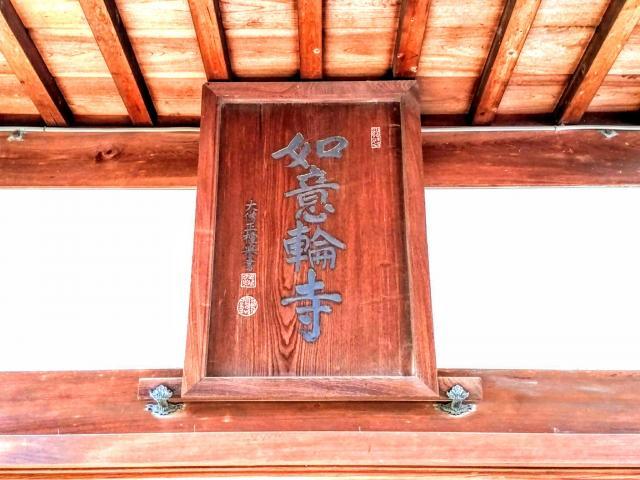 愛知県瑞光山 聖臨院 如意輪寺の本殿