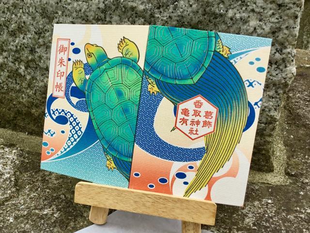亀有香取神社の御朱印帳