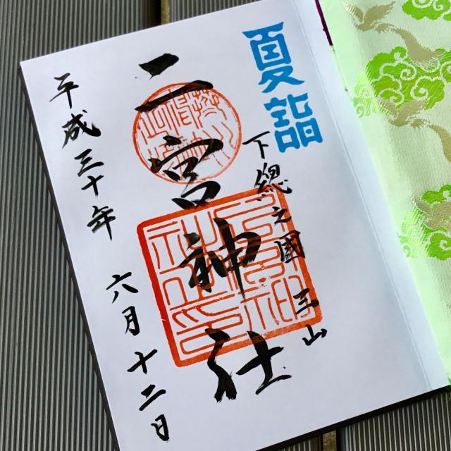 千葉県二宮神社の御朱印