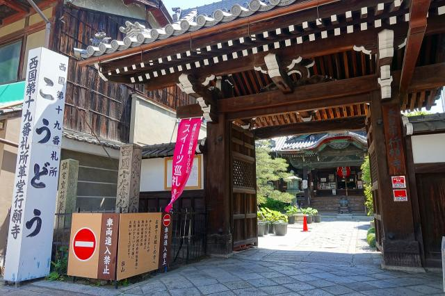 京都府行願寺(革堂)の山門