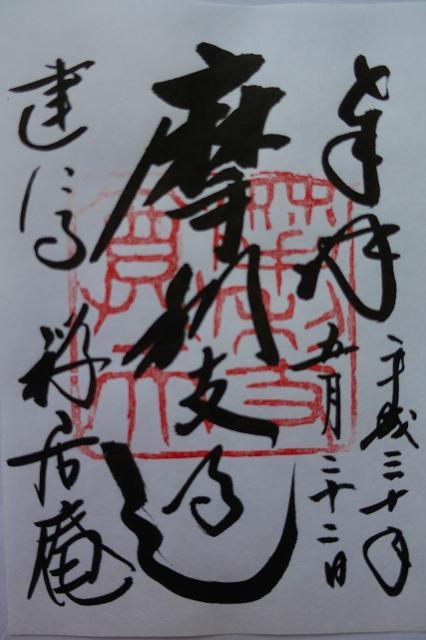 京都府摩利支天堂(禅居庵・建仁寺塔頭)の御朱印