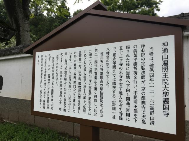 群馬県大聖護国寺の歴史