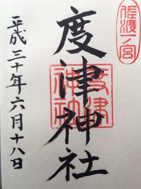 新潟県度津神社の御朱印