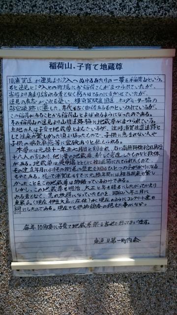 神奈川県逸見子育地蔵尊の歴史