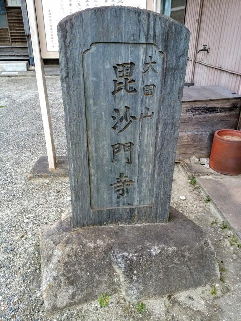 大田山 毘沙門寺の建物その他